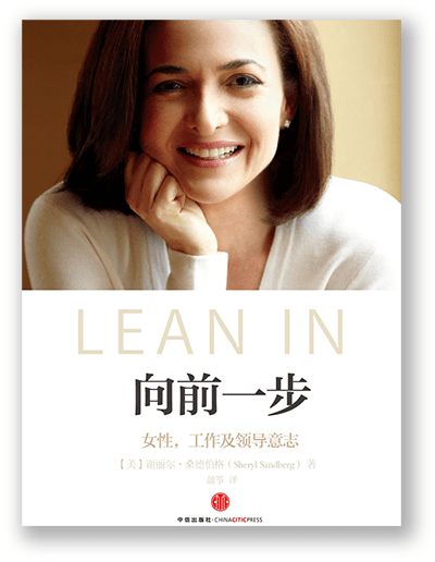 Leanin's book cover in Spanish